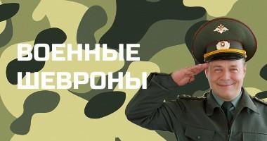 Военные шевроны и нашивки