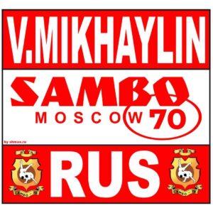 САМБО-70-РАЗНЫЕ