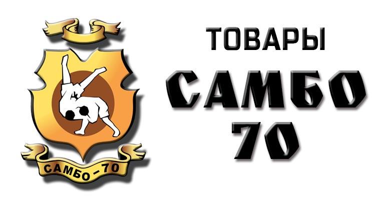 Продукция с логотипом Самбо-70