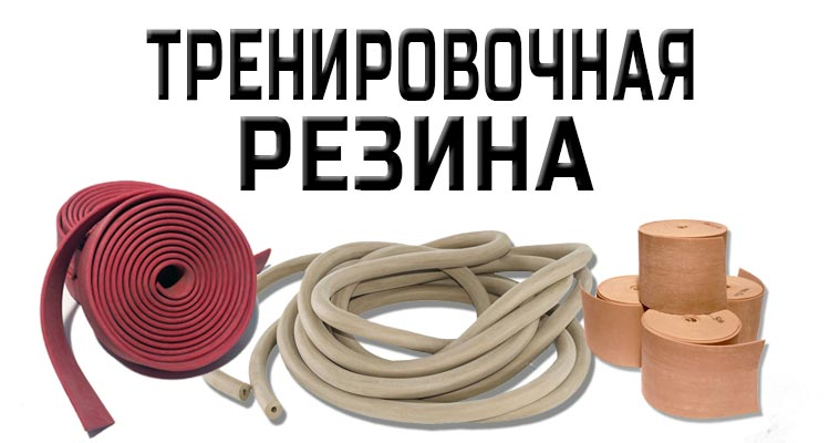 БОКС-РЕЗИНА