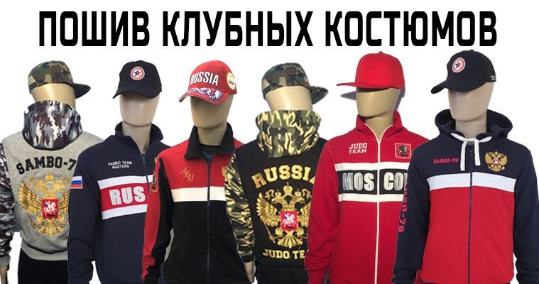 Пошив спортивных костюмов на заказ